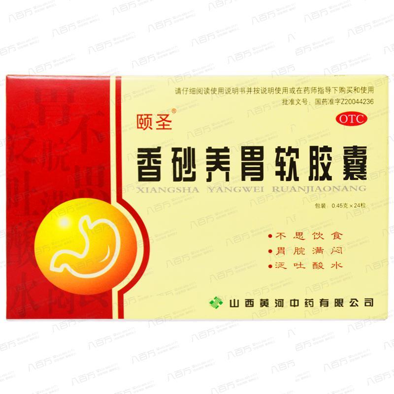 香砂養胃軟膠囊