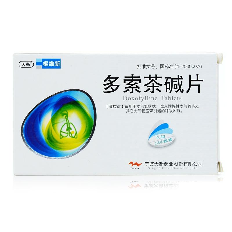 枢维新 多索茶碱片