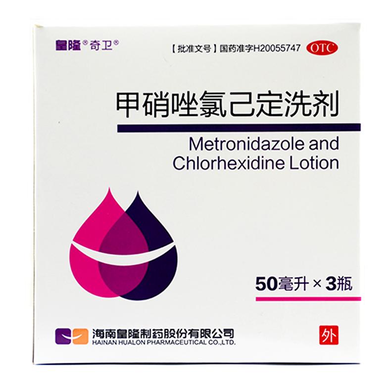 甲硝唑氯已定洗劑