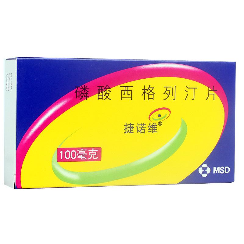 【捷諾維】磷酸西格列汀片