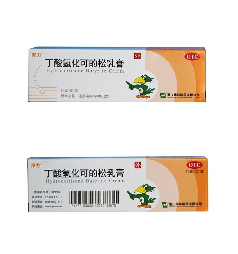 丁酸氫化可(ke)的松乳膏