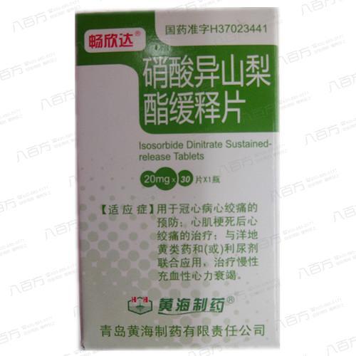 硝酸異山梨酯緩釋片