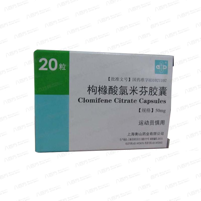 枸櫞酸氯米芬膠囊