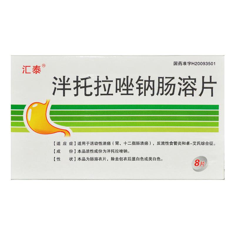 泮托拉唑钠肠溶片