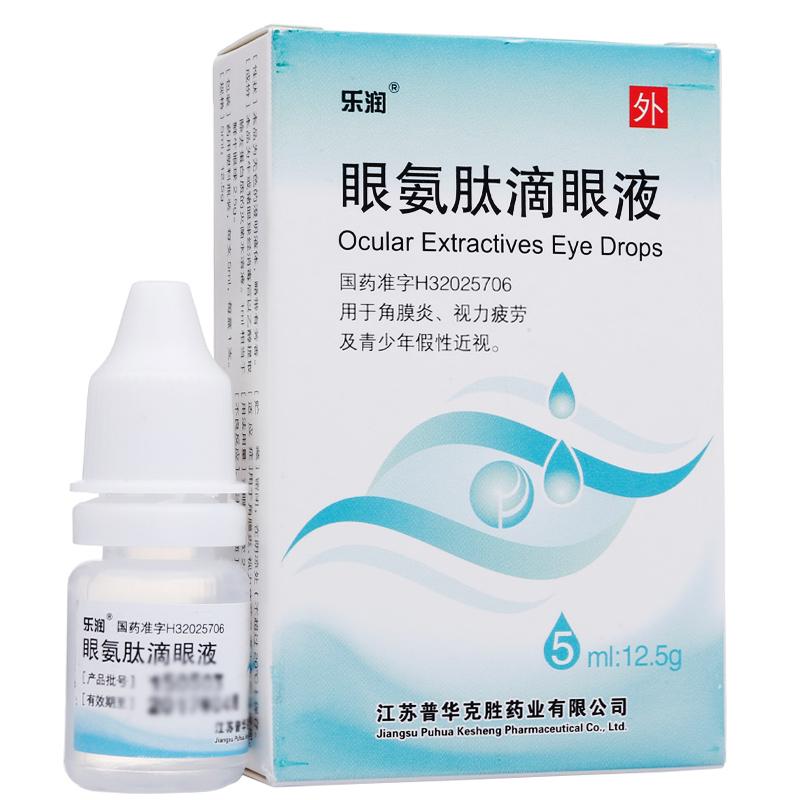 眼氨肽滴眼液