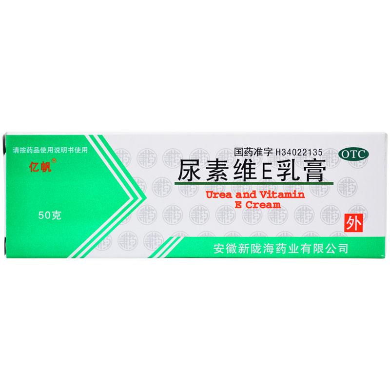 尿素维E乳膏