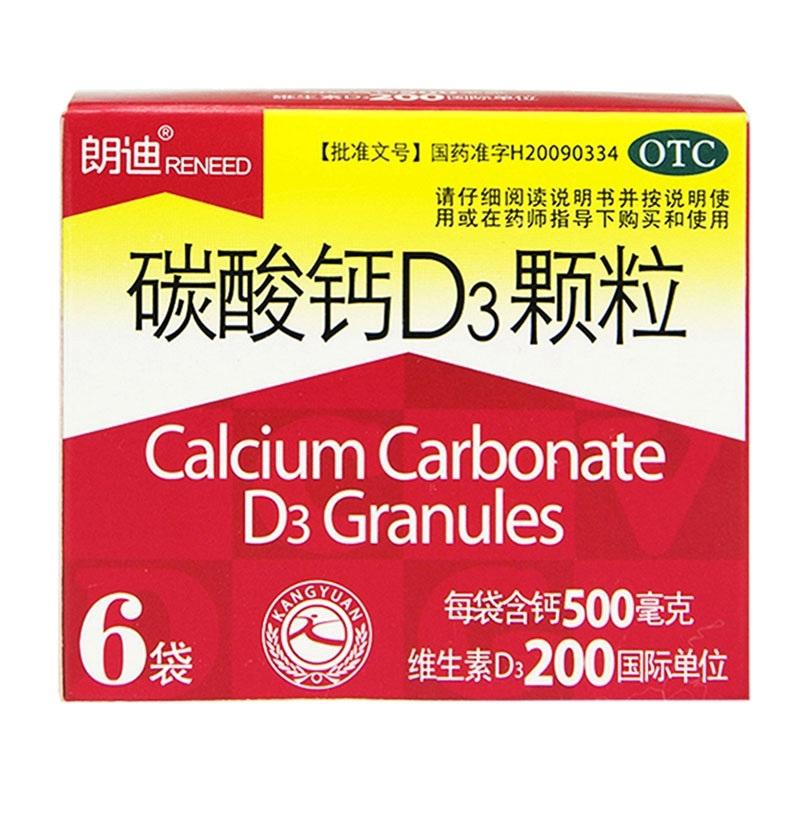 【朗迪】碳酸钙D3颗粒