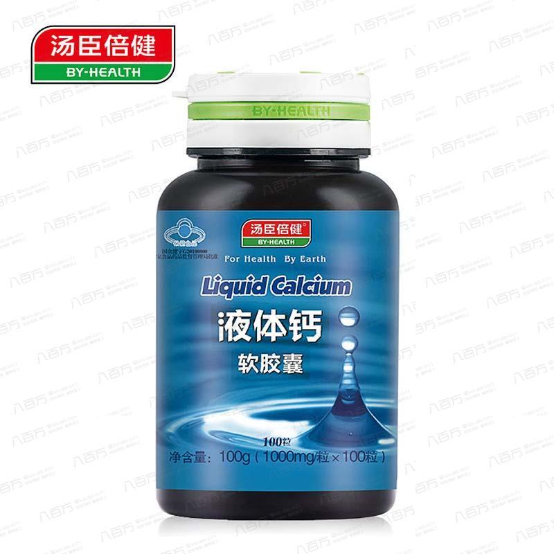 液体钙软胶囊