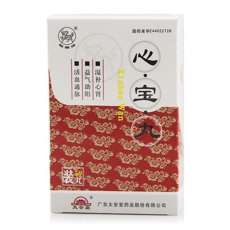心(xin)寶(bao)丸