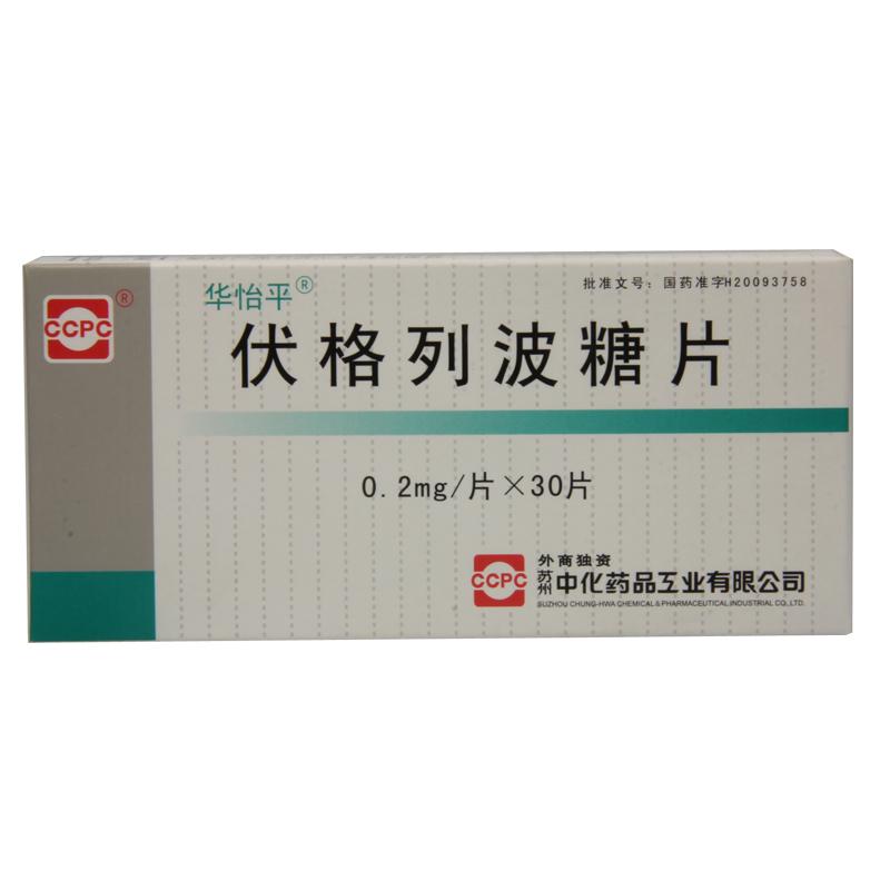 【华怡平】伏格列波糖片