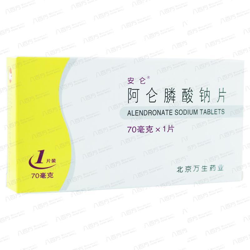 安仑 阿仑膦酸钠片