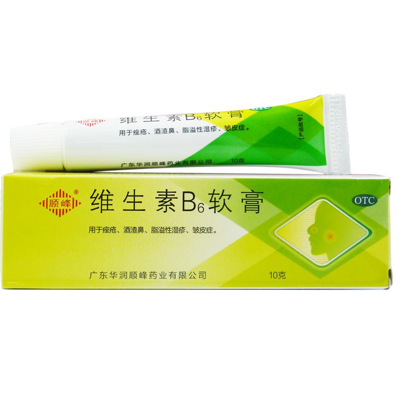 維生素B6軟膏