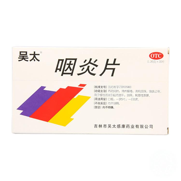 吳太咽炎片