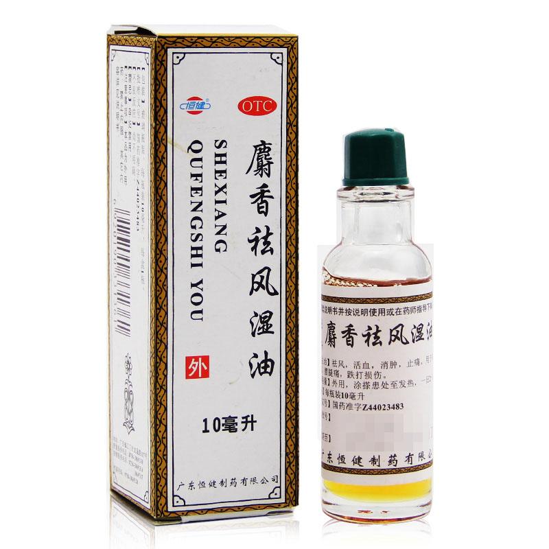 麝香祛風濕油