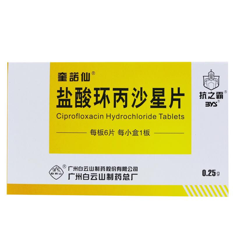 奎诺仙 盐酸环丙沙星片