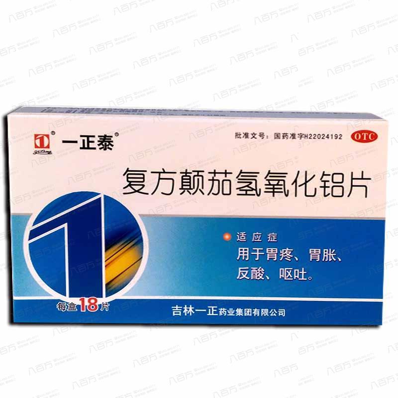 復方顛茄氫氧化鋁片