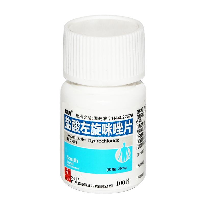 鹽酸左旋咪唑片