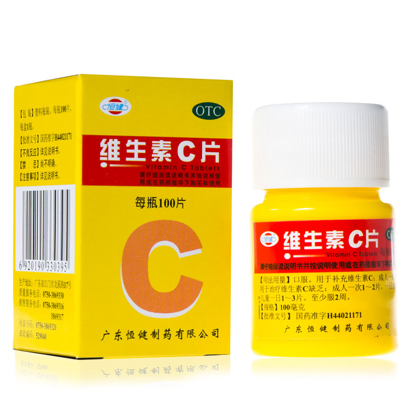 維生素C片