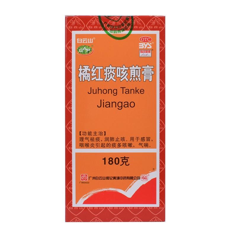 橘紅痰咳煎膏