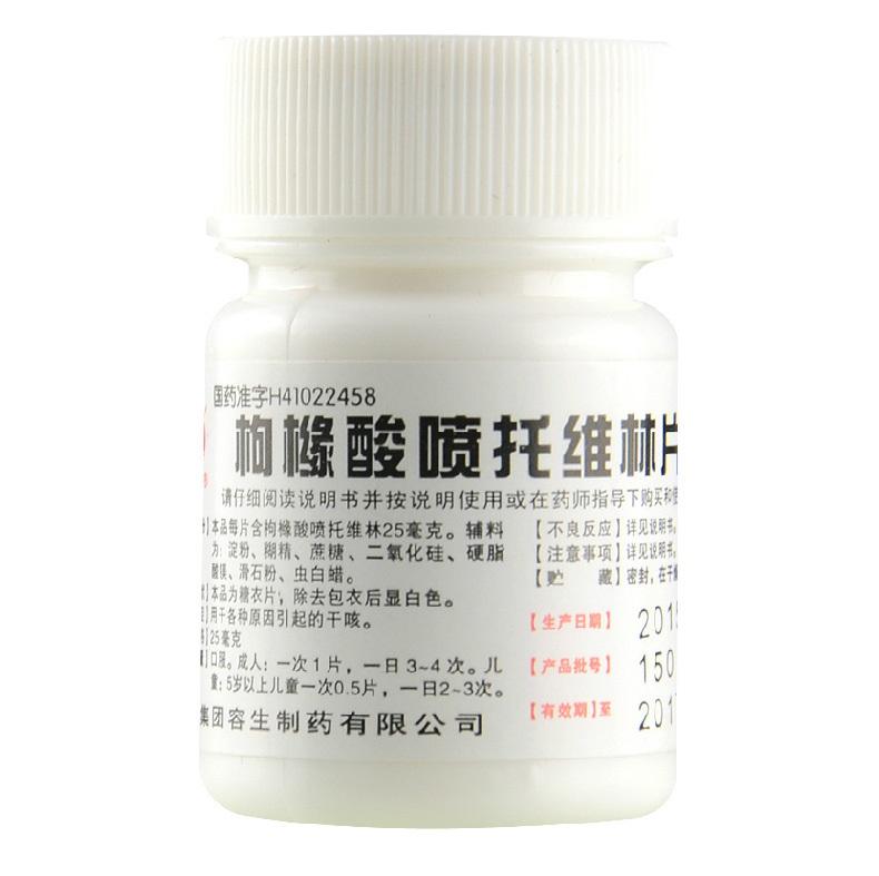 枸櫞酸噴托維林片