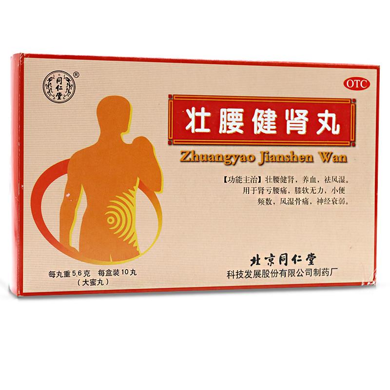壮腰健肾丸