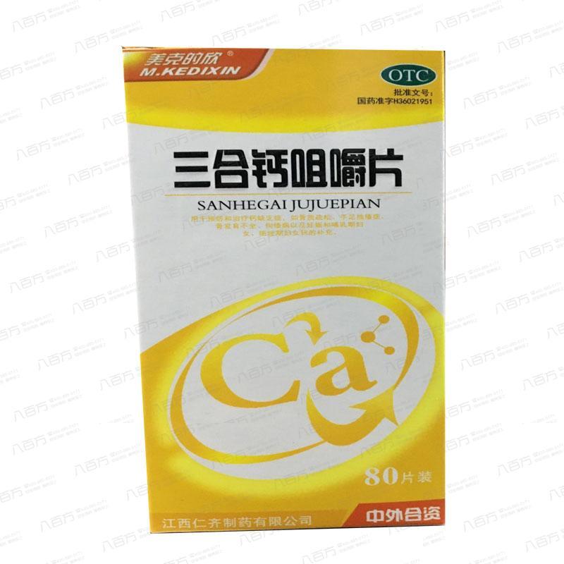 三合钙咀嚼片