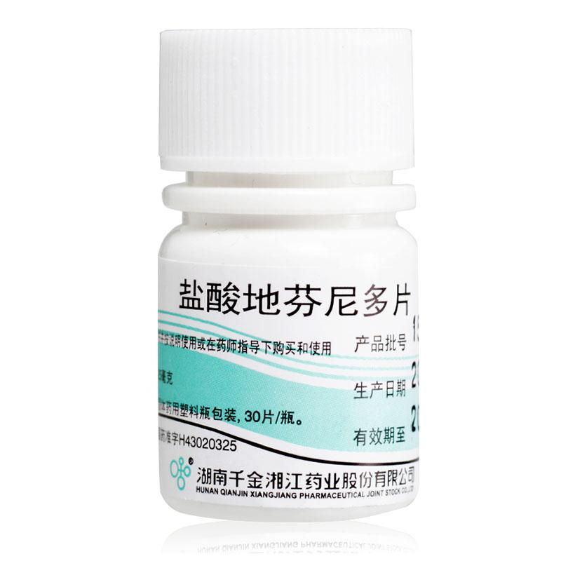 盐酸地芬尼多片