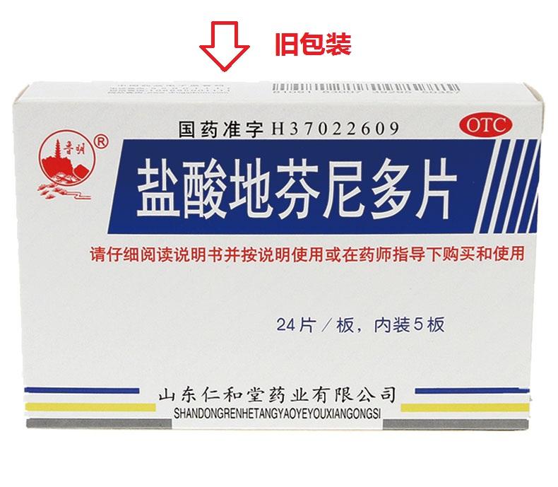 鹽酸地芬尼多片