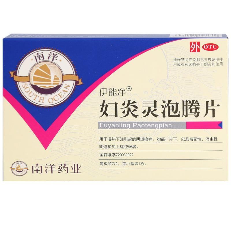 婦炎靈泡騰片