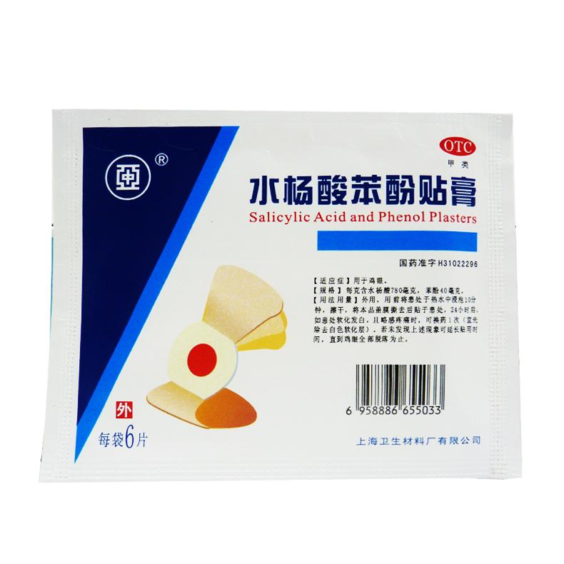水楊酸苯酚貼膏