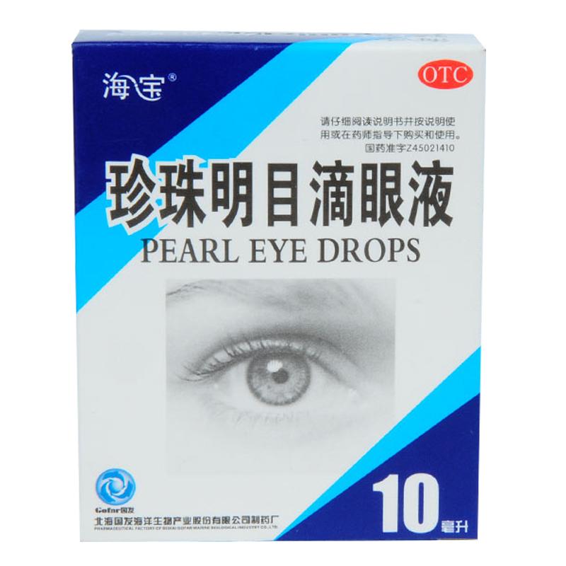 海寶  珍珠明目滴眼液