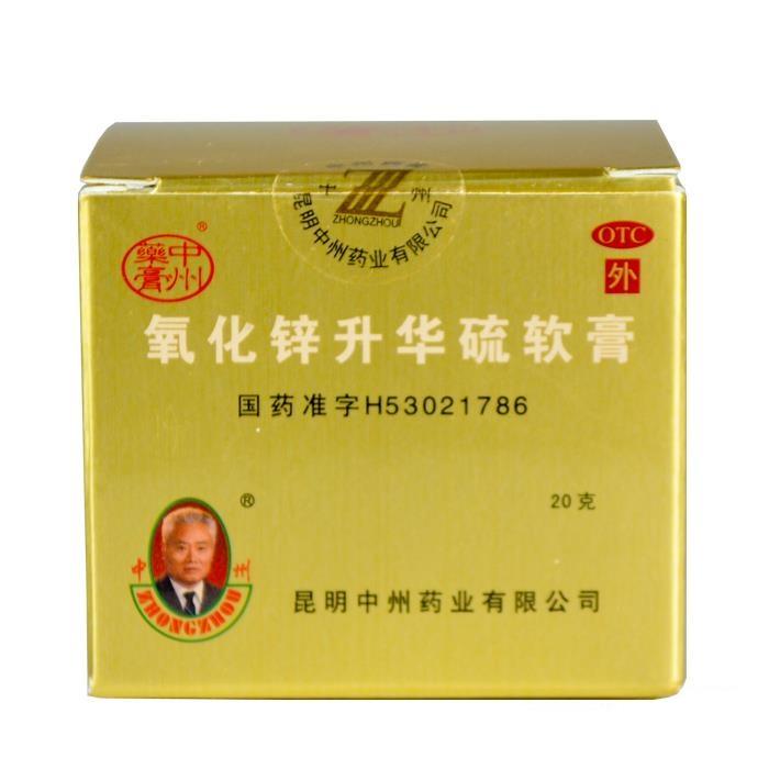 氧化锌升华硫软膏