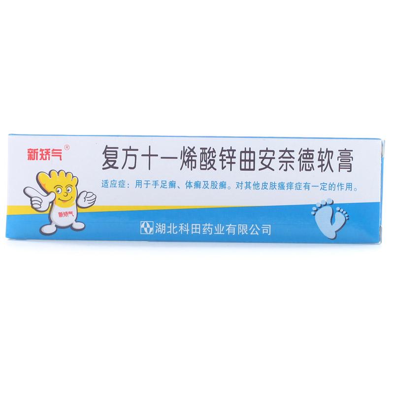 復方十一烯酸鋅曲安奈德軟膏