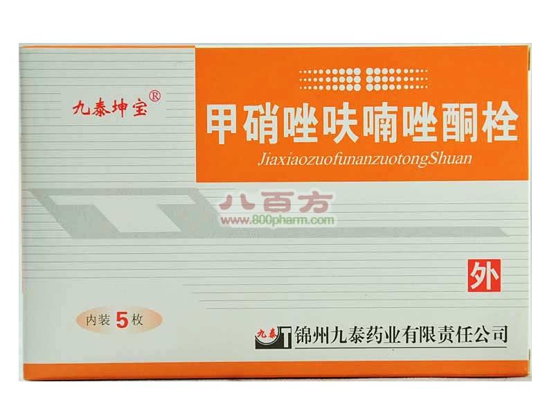 甲硝唑呋喃唑酮栓