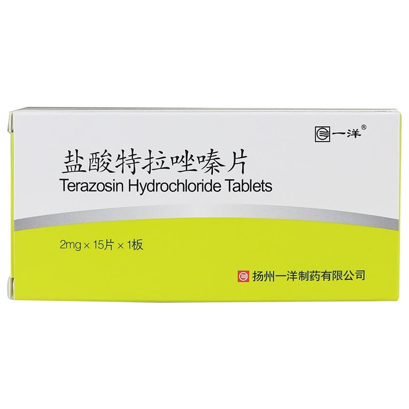 盐酸特拉唑嗪片