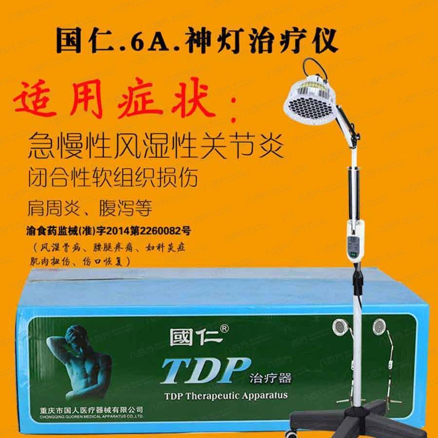 TDP治疗器
