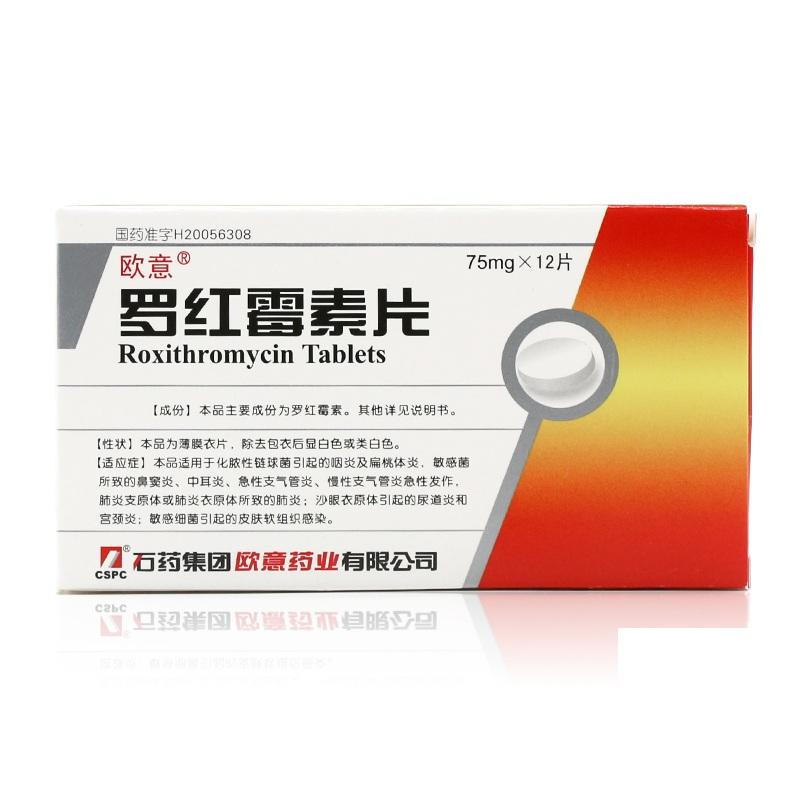 罗红霉素片