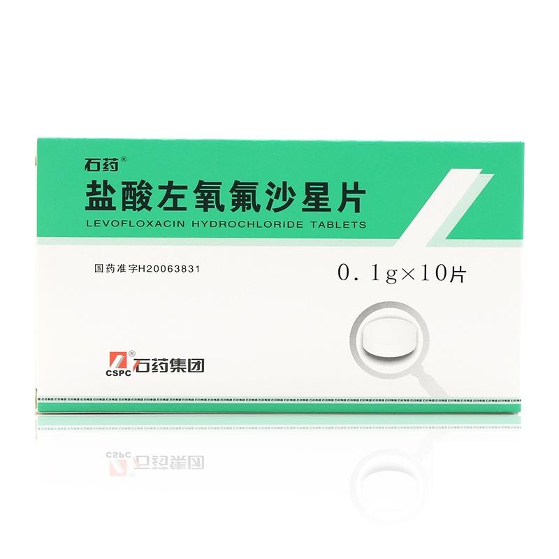 鹽酸左氧氟沙星片(石藥)