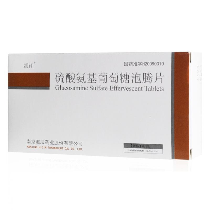 硫酸氨基葡萄糖泡腾片