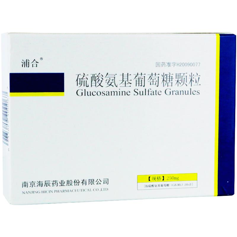 硫酸氨基葡萄糖颗粒