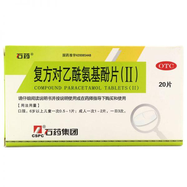 復方對乙酰氨基酚片Ⅱ