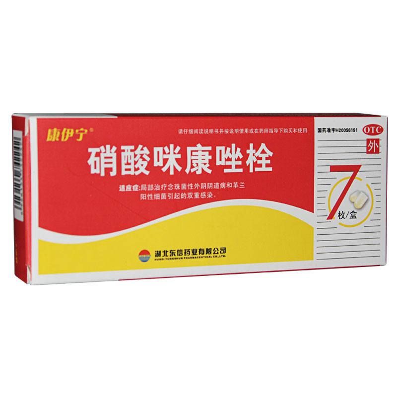硝酸咪康唑栓