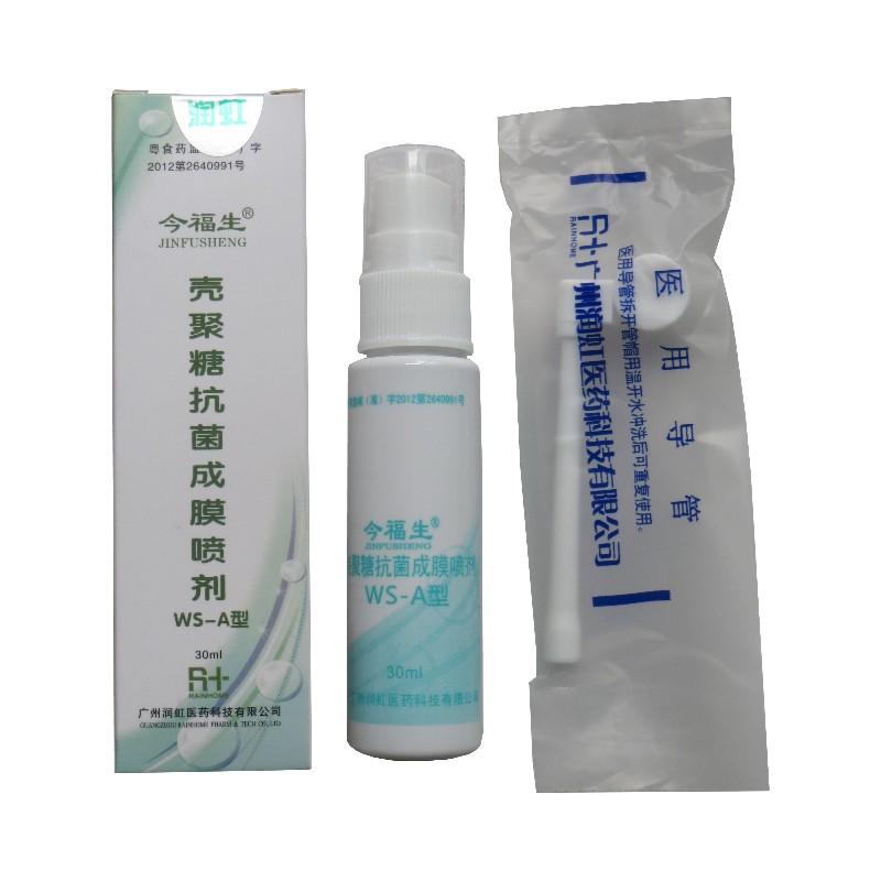 今福生壳聚糖抗菌成膜喷剂WS-A型30ml瓶