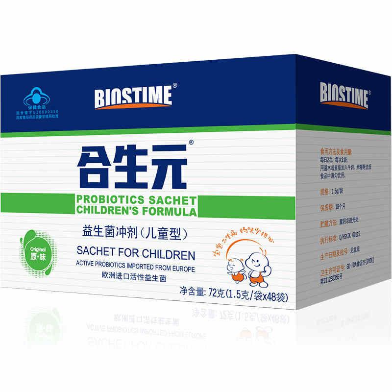合生元兒童益生菌沖劑  原味1.5g*48袋盒
