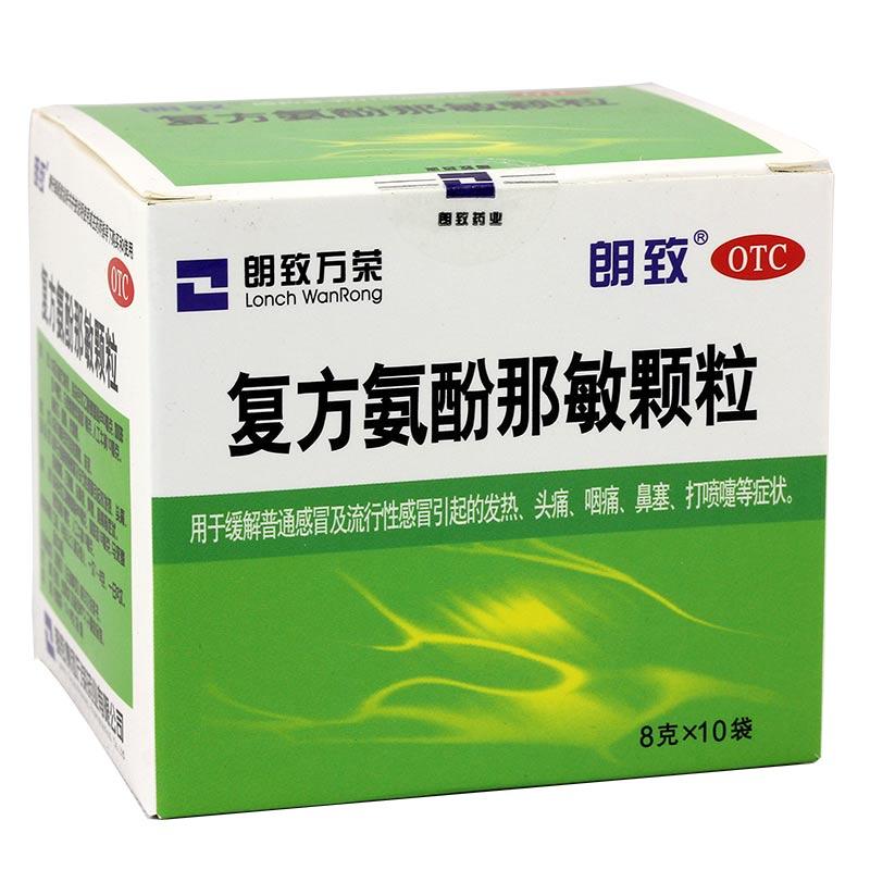 復方氨酚那敏顆粒