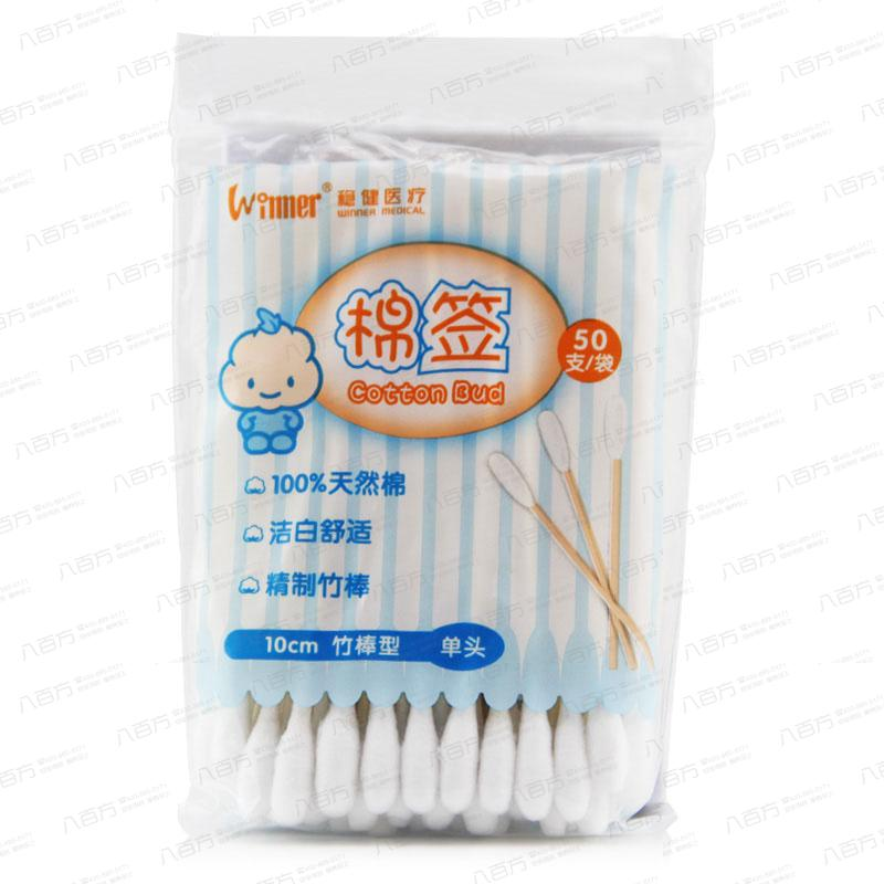 稳健医用棉签 10厘米*50支袋一次性伤口护理 清洁棉棒
