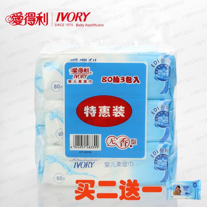 爱得利婴儿柔湿巾无香型DT-8339
