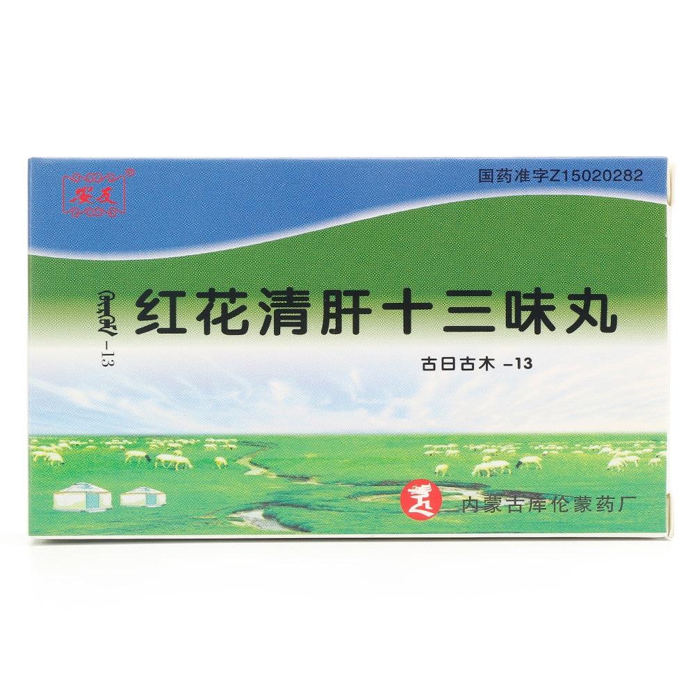 【安友】 红花清肝十三味丸