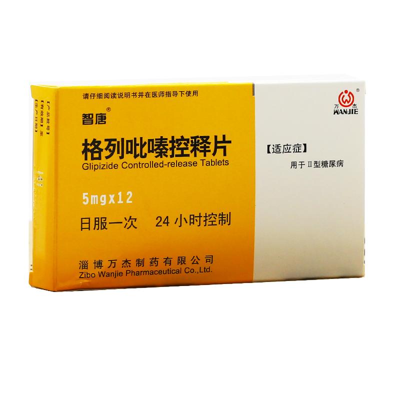 格列吡嗪控释片