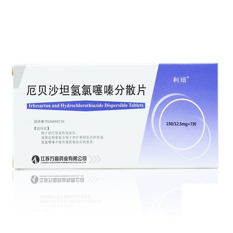 【利培】厄贝沙坦氢氯噻嗪分散片